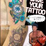 カバーアップ花とコンパスのタトゥー